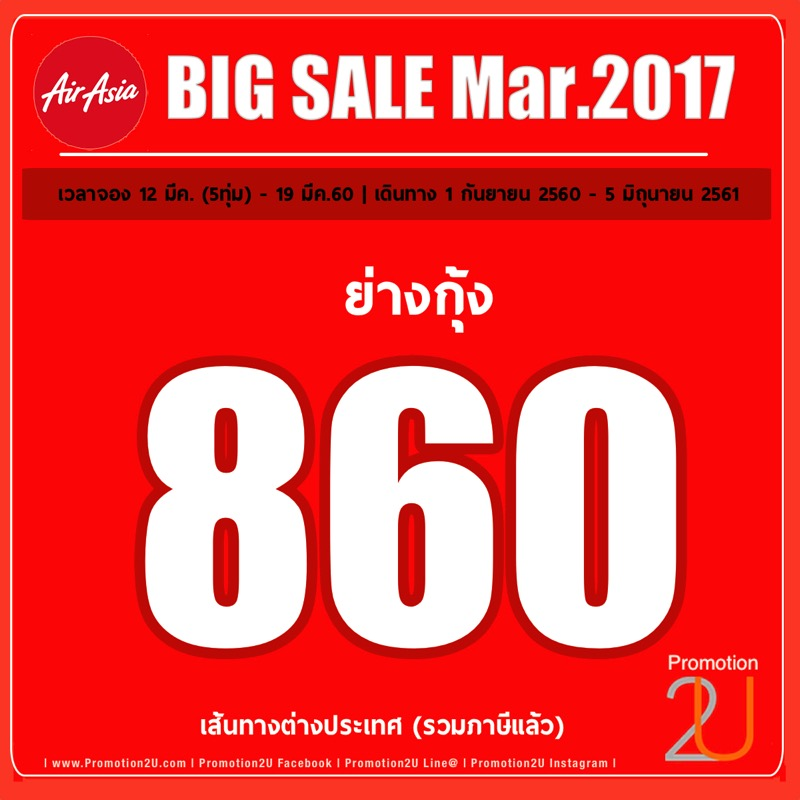 AirAsia BIG SALE Mar2017 Inter P02
