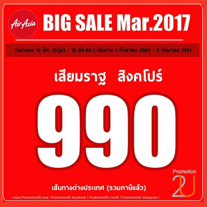 AirAsia BIG SALE Mar2017 Inter P04