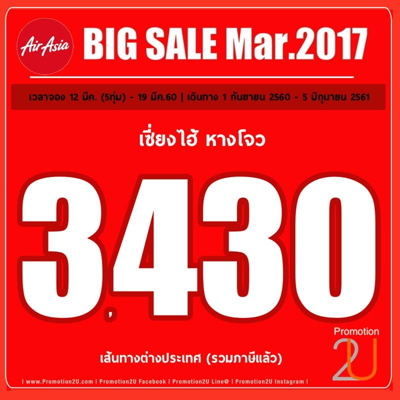 AirAsia BIG SALE Mar2017 Inter P05