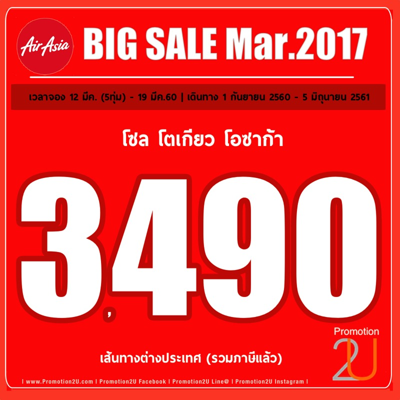 AirAsia BIG SALE Mar2017 Inter P06