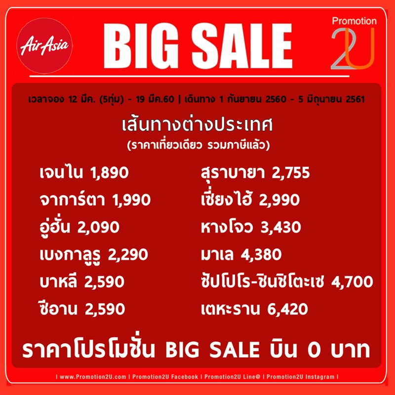 AirAsia BIG SALE Mar2017 Inter P09