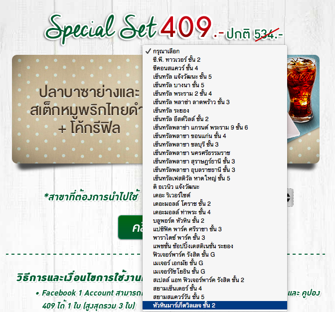 Coupon Sizzler Special Selection Set for Mar 2017 Set3 branches