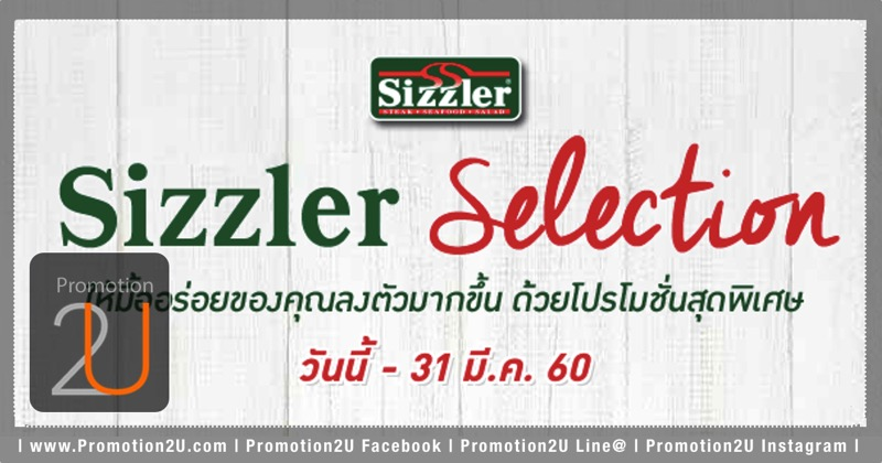 Coupon Sizzler Special Selection Set for Mar 2017