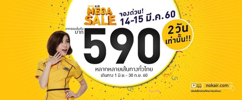 NokAir MEGA SALE 2017