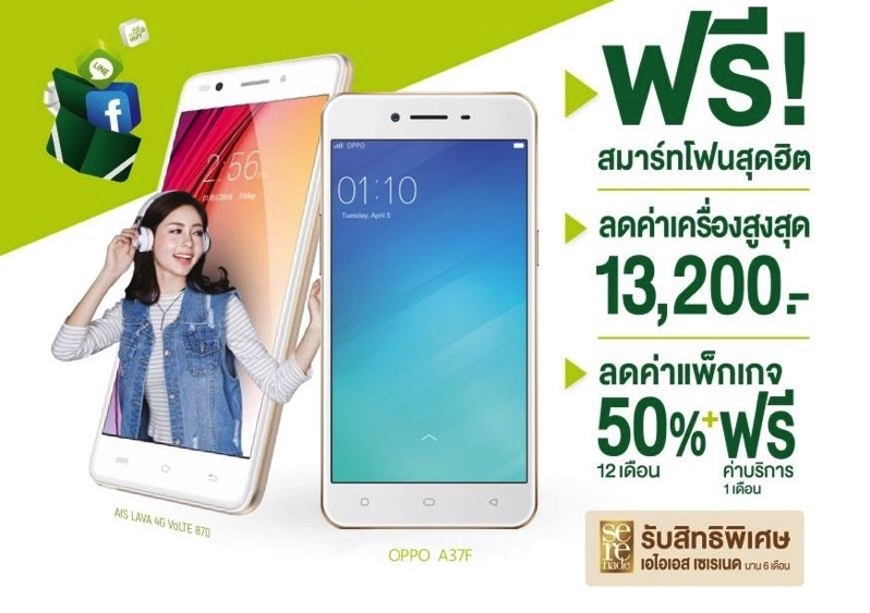 Promotion AIS Prepaid to Post Paid Get Special Promotion