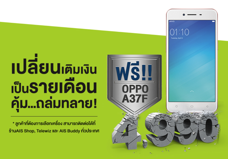 Promotion AIS Prepaid to Postpaid Get Free OPPO A37F P0
