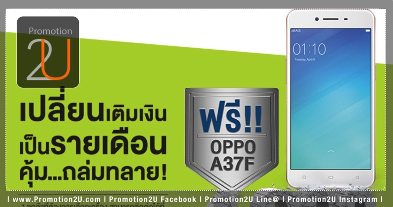Promotion AIS Prepaid to Postpaid Get Free OPPO A37F