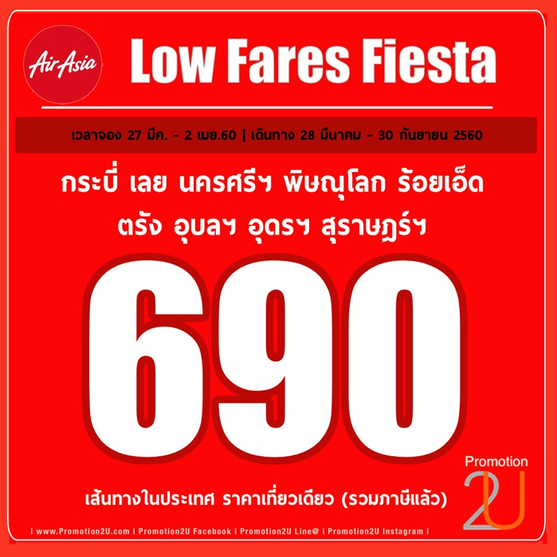 Promotion AirAsia 2017 Low Fares Fiesta This School Break P2