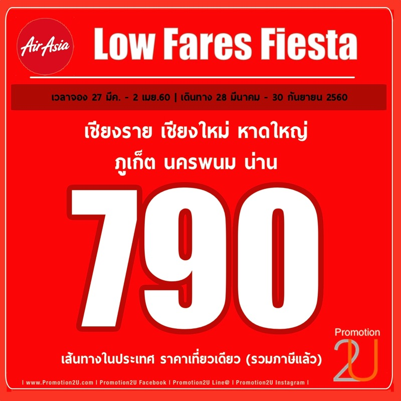 Promotion AirAsia 2017 Low Fares Fiesta This School Break P3
