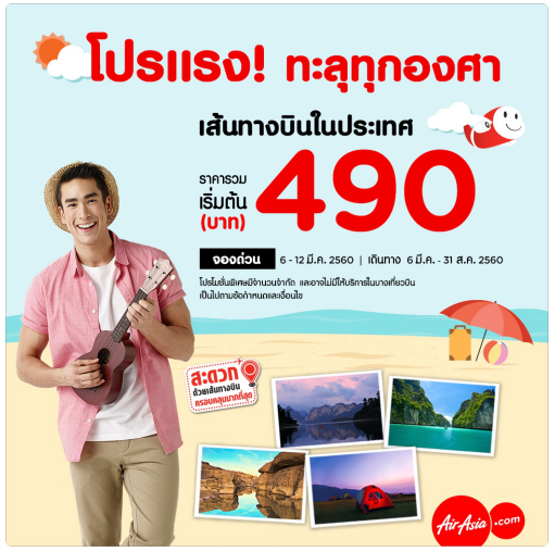 Promotion AirAsia 2017 Super Pro Hot Fly Started 490 Full