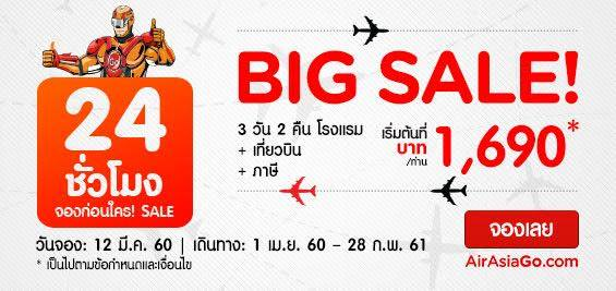 Promotion AirAsia GO BIG SALE Book Hotel Get Free Flights [Mar.2016]