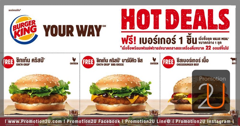 Promotion Burger King Hot Deals Buy 1 Set Get Free Burger Mar Apr 2017