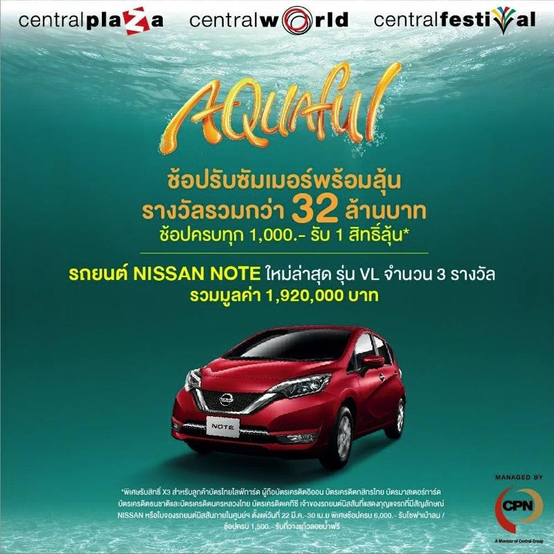 Promotion CPN Summer Aquaful Life 2017 P02