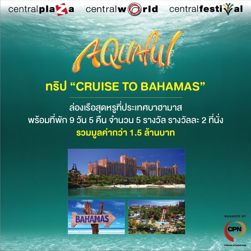 Promotion CPN Summer Aquaful Life 2017 P03