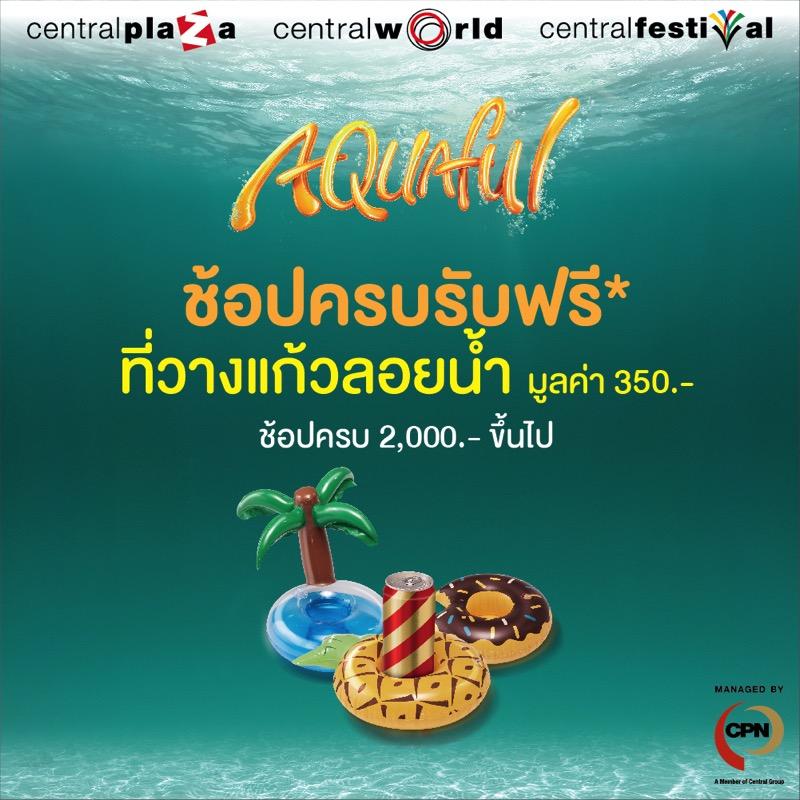 Promotion CPN Summer Aquaful Life 2017 P06