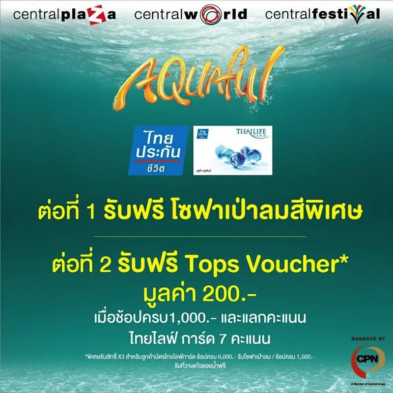 Promotion CPN Summer Aquaful Life 2017 P07