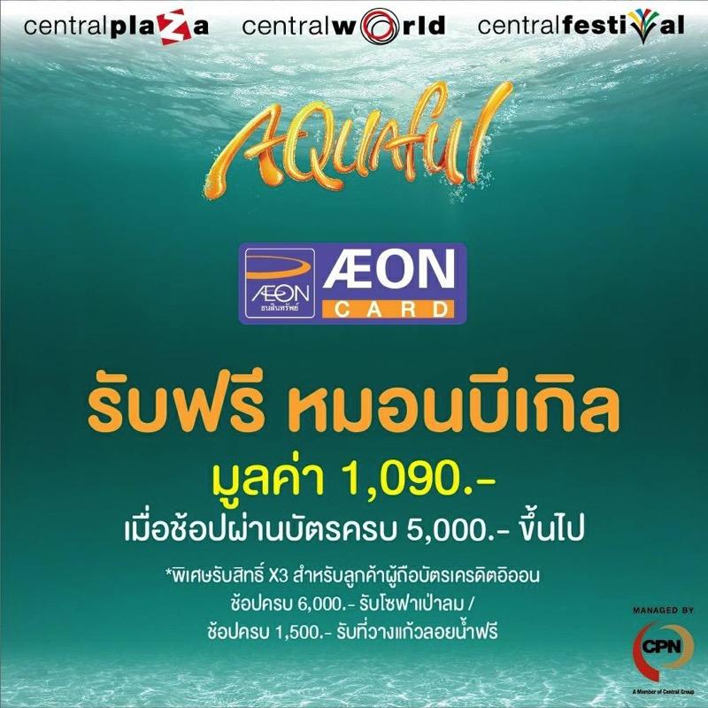 Promotion CPN Summer Aquaful Life 2017 P08