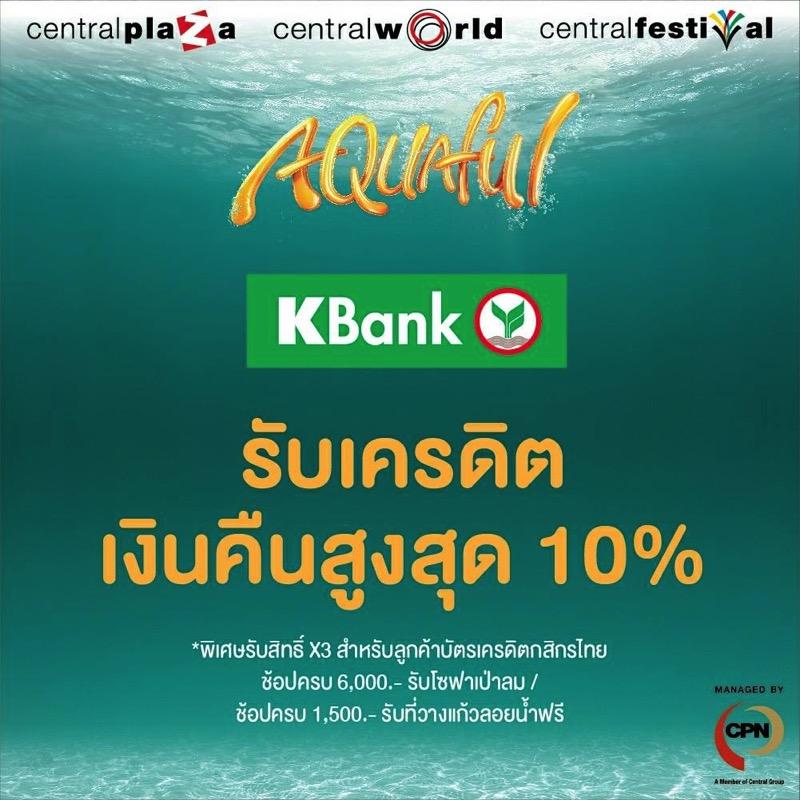 Promotion CPN Summer Aquaful Life 2017 P09