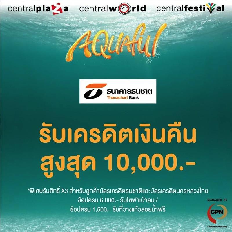 Promotion CPN Summer Aquaful Life 2017 P10