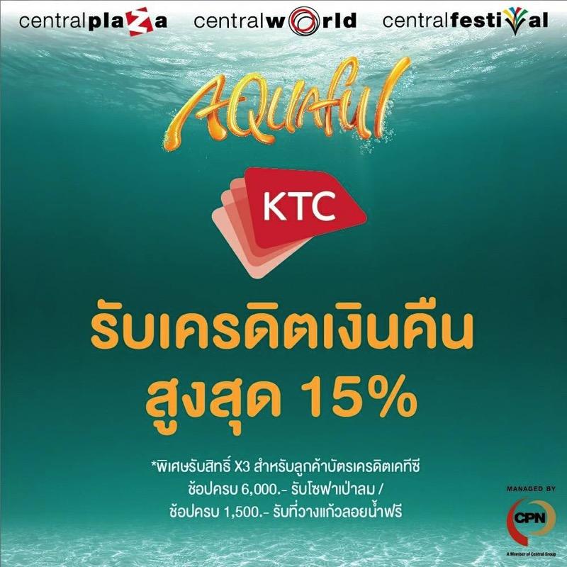 Promotion CPN Summer Aquaful Life 2017 P11