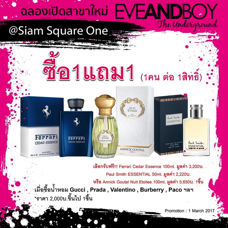 Promotion EVEANDBOY The Underground Grand Opening  Siam Square One 03
