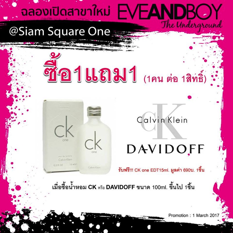 Promotion EVEANDBOY The Underground Grand Opening  Siam Square One 04