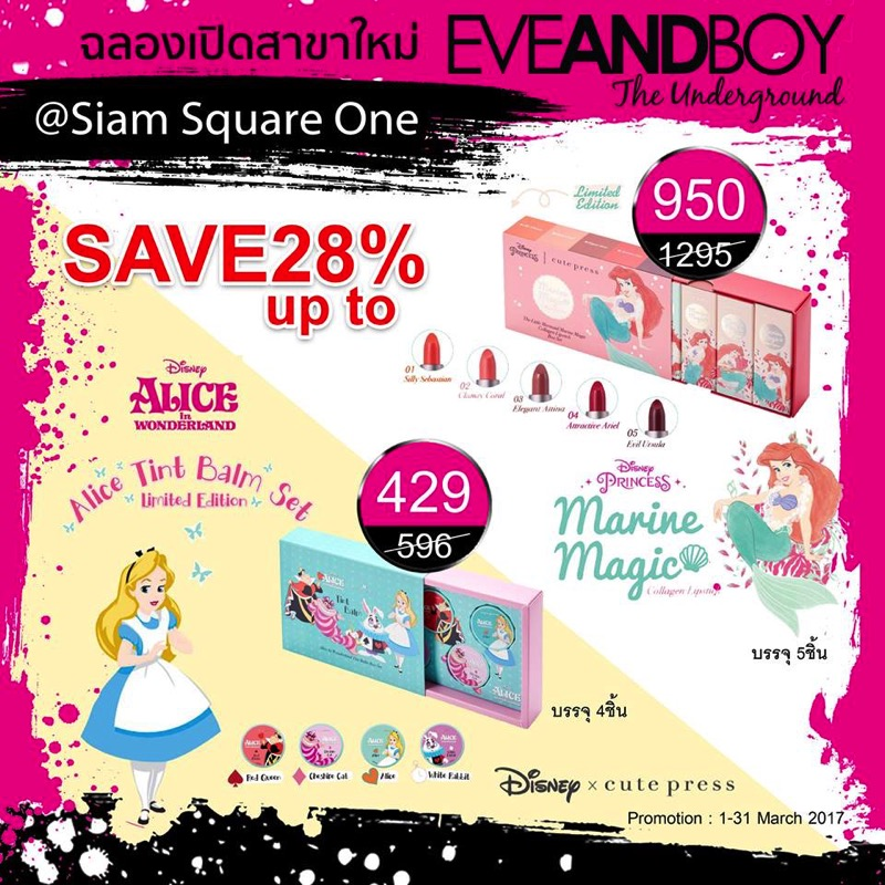 Promotion EVEANDBOY The Underground Grand Opening  Siam Square One 07