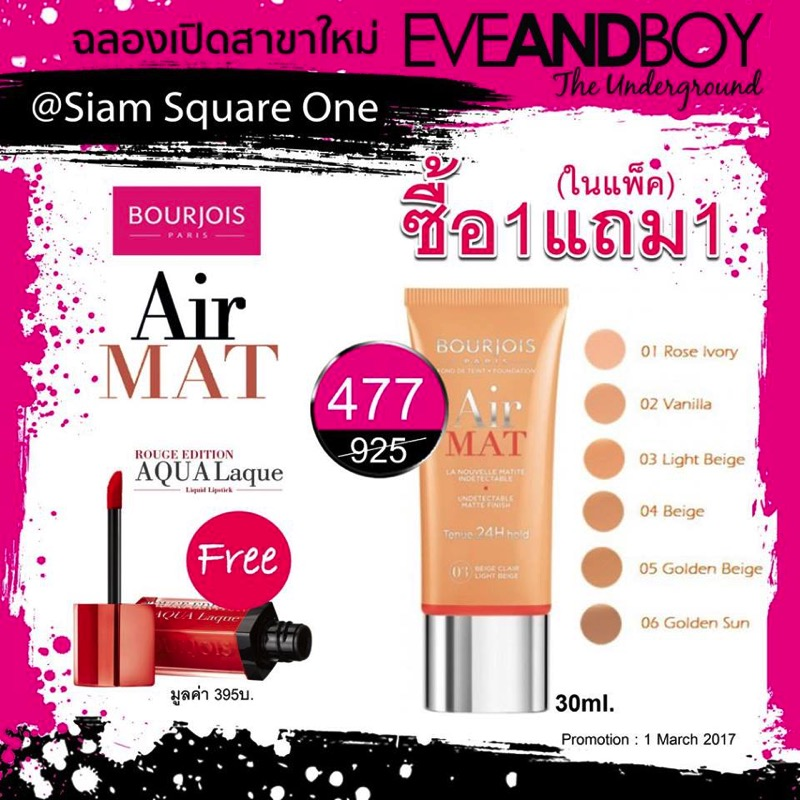 Promotion EVEANDBOY The Underground Grand Opening  Siam Square One 101