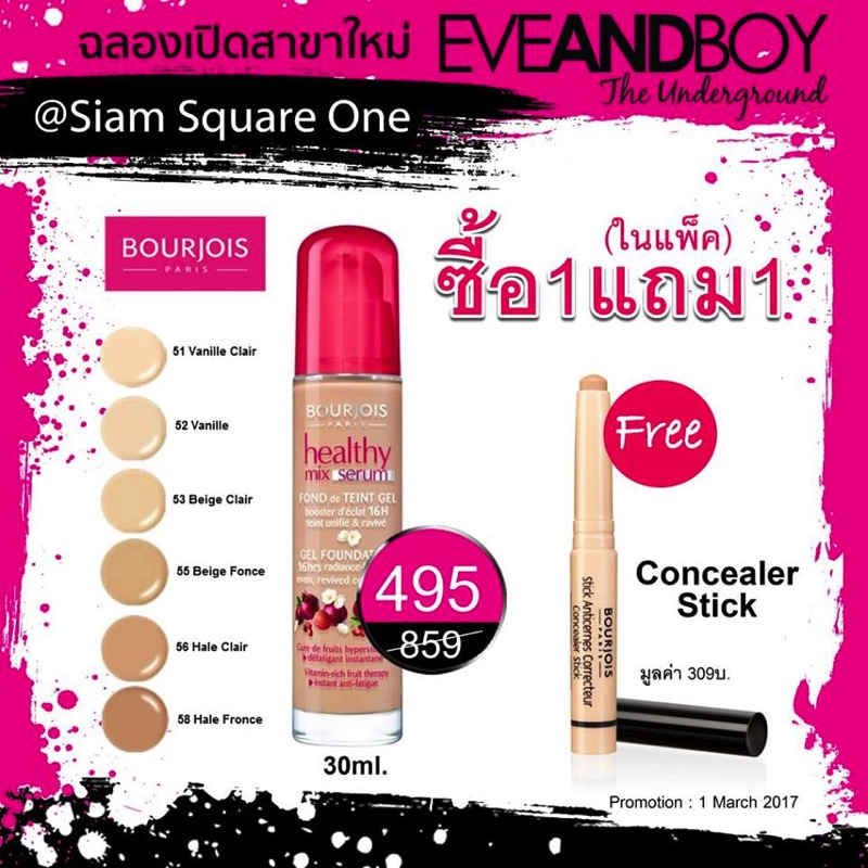 Promotion EVEANDBOY The Underground Grand Opening  Siam Square One 102