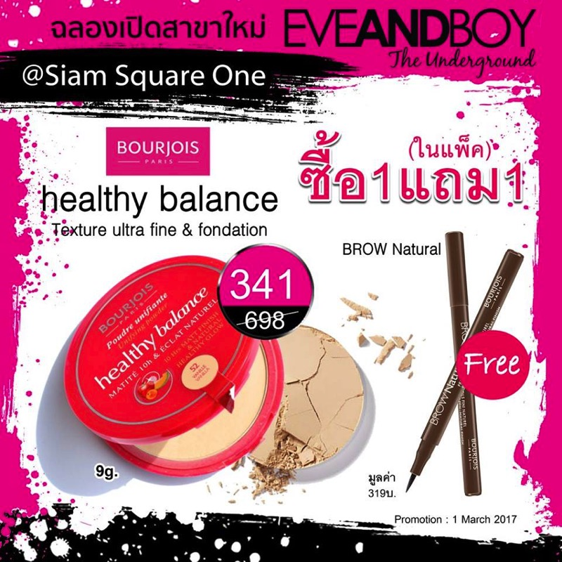 Promotion EVEANDBOY The Underground Grand Opening  Siam Square One 104