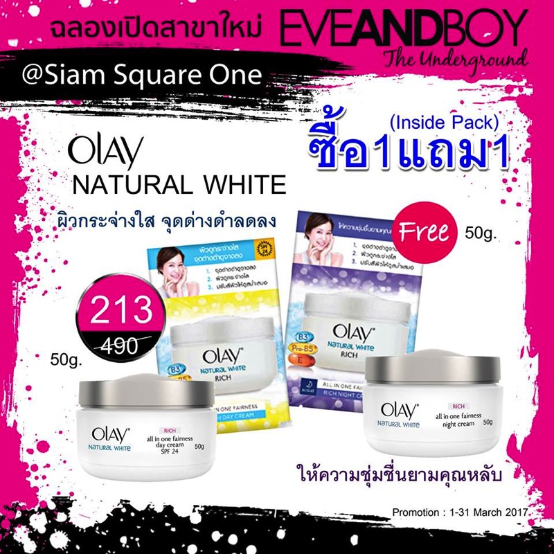Promotion EVEANDBOY The Underground Grand Opening  Siam Square One 107