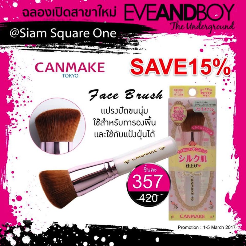 Promotion EVEANDBOY The Underground Grand Opening  Siam Square One 115