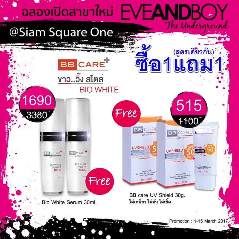 Promotion EVEANDBOY The Underground Grand Opening  Siam Square One 18