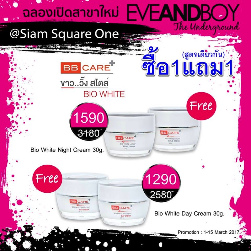 Promotion EVEANDBOY The Underground Grand Opening  Siam Square One 19