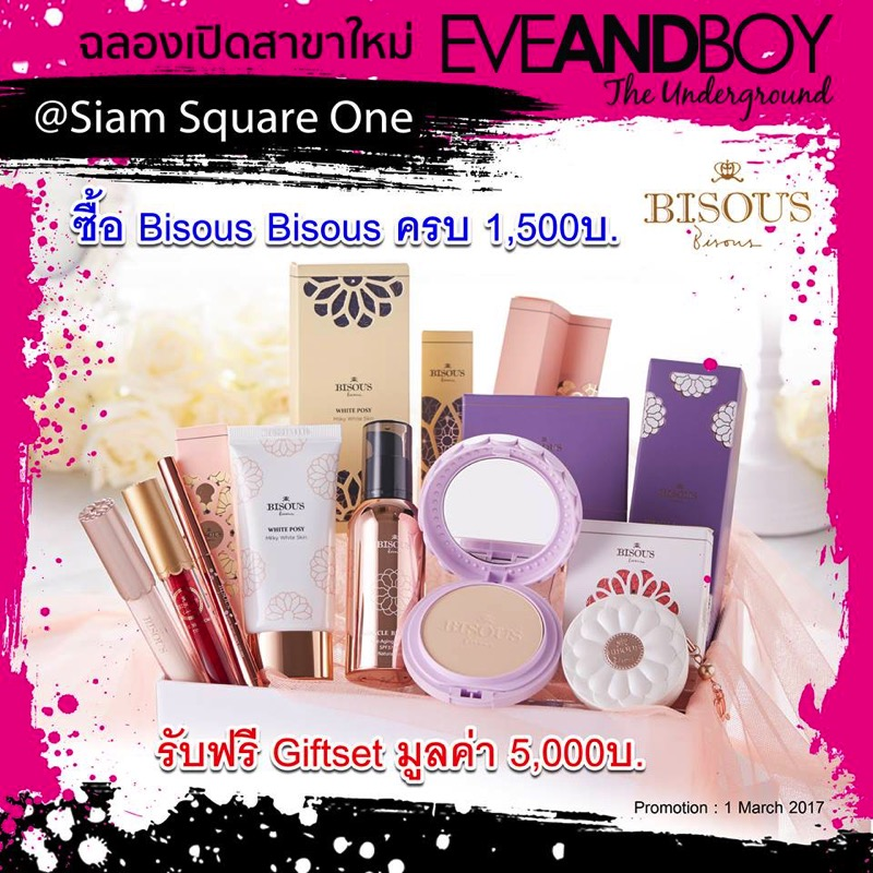 Promotion EVEANDBOY The Underground Grand Opening  Siam Square One 21