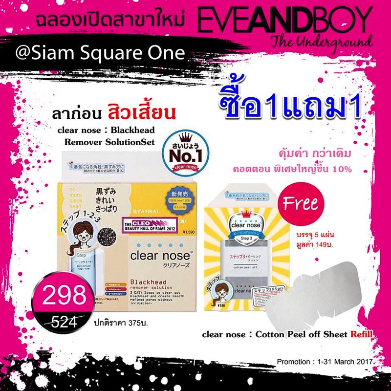 Promotion EVEANDBOY The Underground Grand Opening  Siam Square One 24