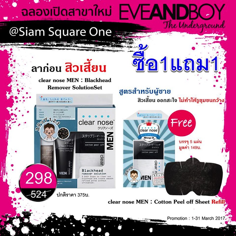Promotion EVEANDBOY The Underground Grand Opening  Siam Square One 25