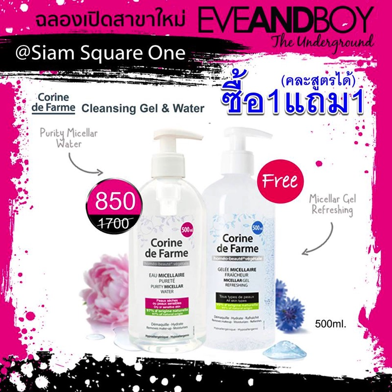 Promotion EVEANDBOY The Underground Grand Opening  Siam Square One 26