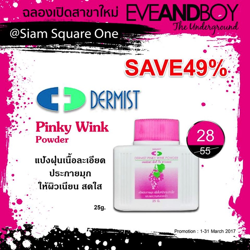 Promotion EVEANDBOY The Underground Grand Opening  Siam Square One 28