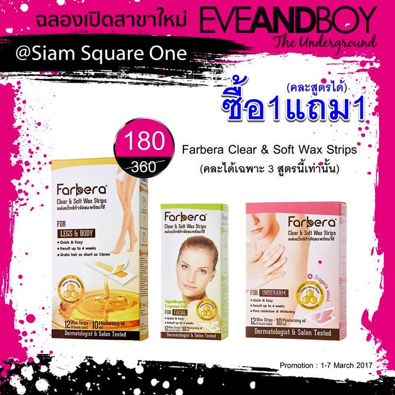 Promotion EVEANDBOY The Underground Grand Opening  Siam Square One 29