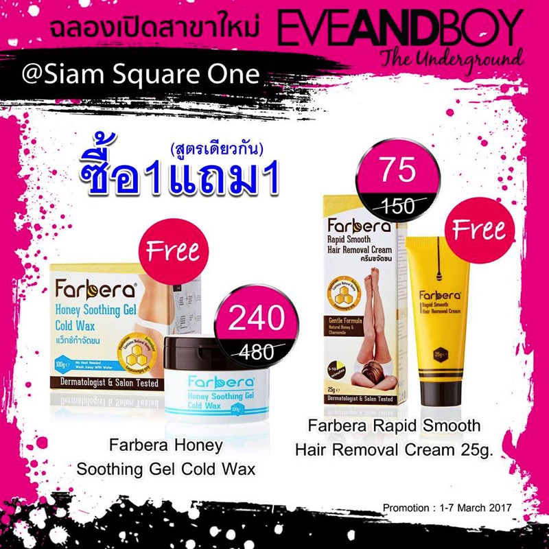 Promotion EVEANDBOY The Underground Grand Opening  Siam Square One 30