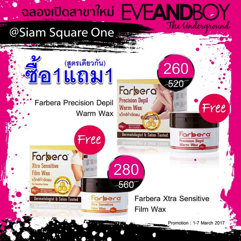 Promotion EVEANDBOY The Underground Grand Opening  Siam Square One 31