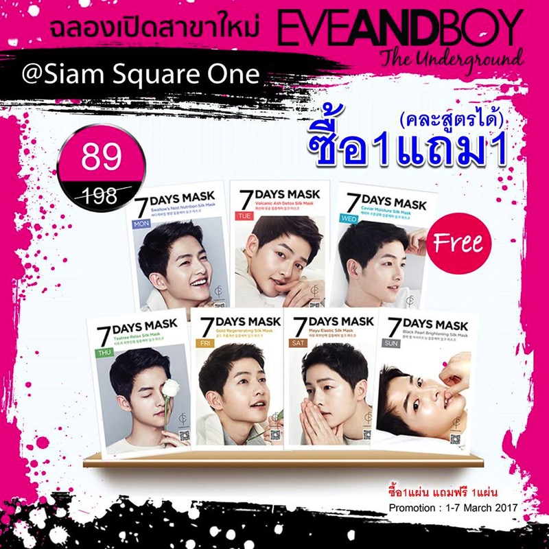 Promotion EVEANDBOY The Underground Grand Opening  Siam Square One 34