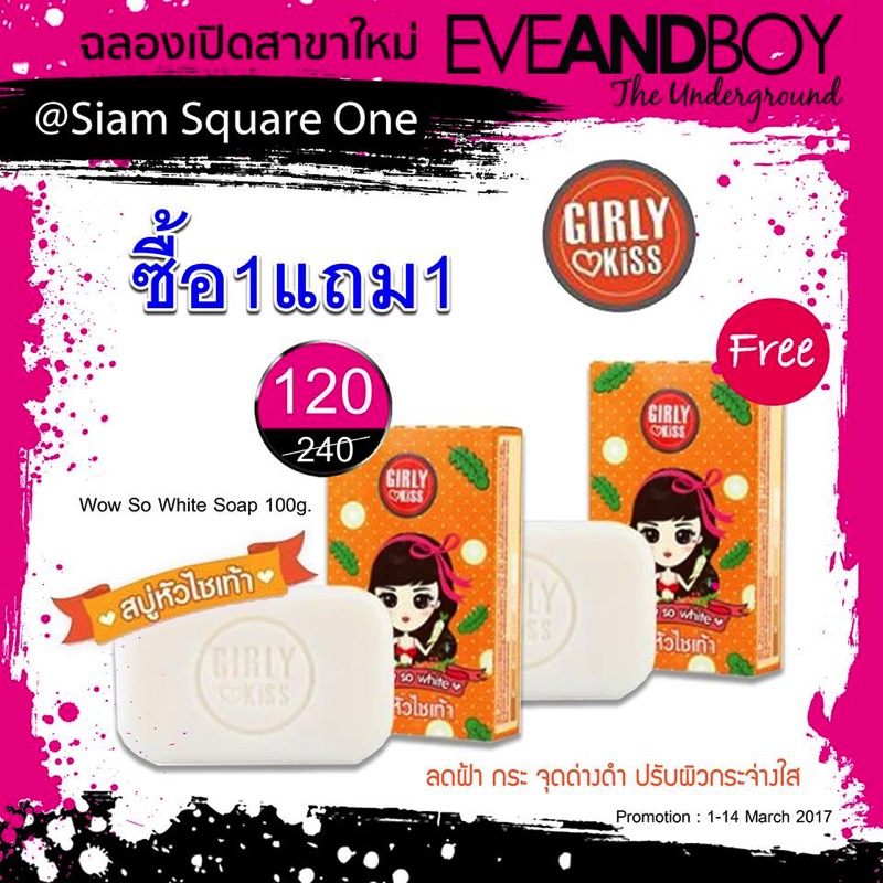 Promotion EVEANDBOY The Underground Grand Opening  Siam Square One 36