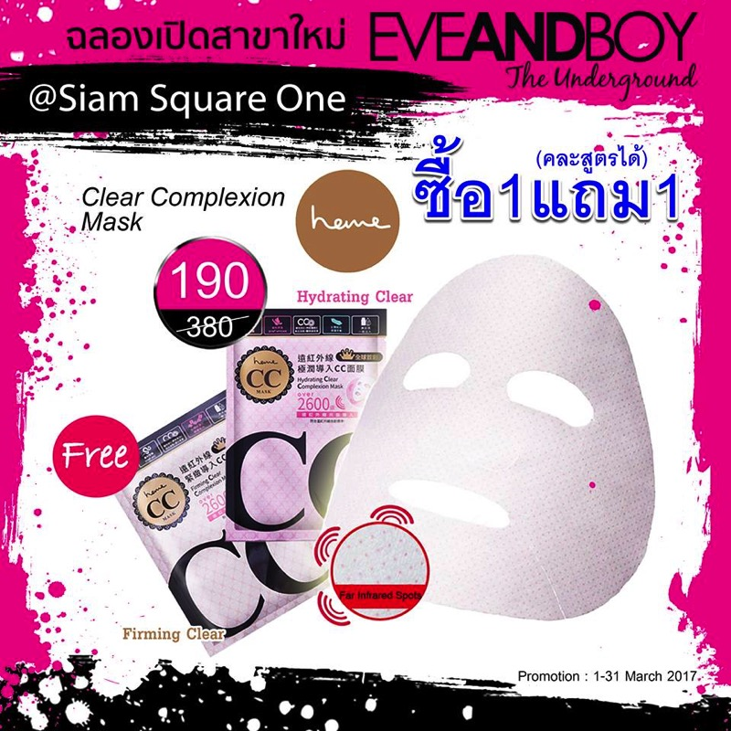 Promotion EVEANDBOY The Underground Grand Opening  Siam Square One 37
