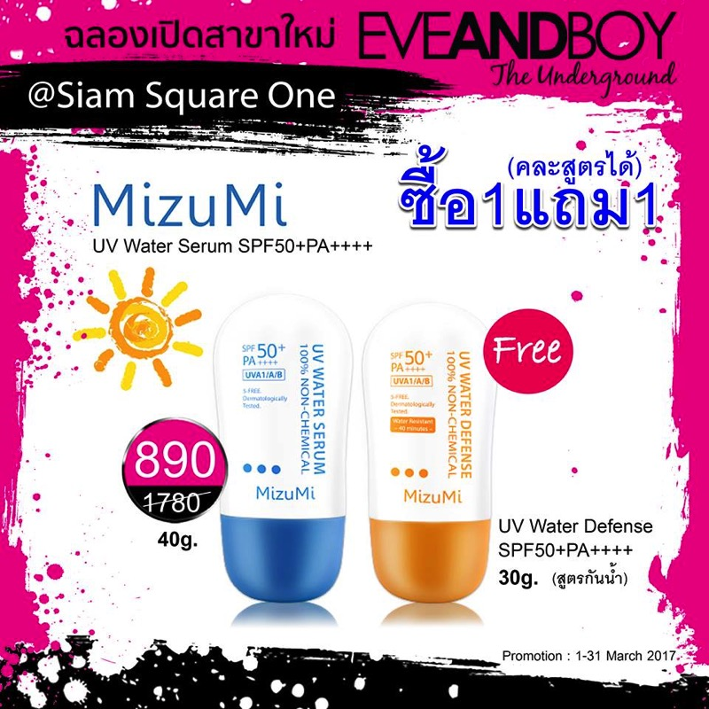 Promotion EVEANDBOY The Underground Grand Opening  Siam Square One 39