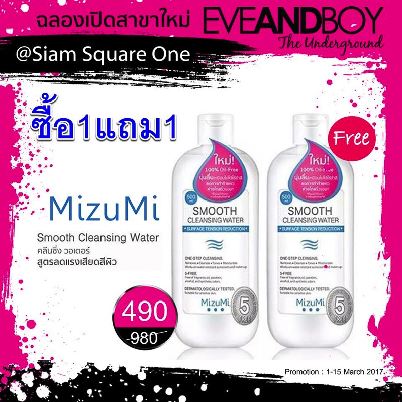 Promotion EVEANDBOY The Underground Grand Opening  Siam Square One 40