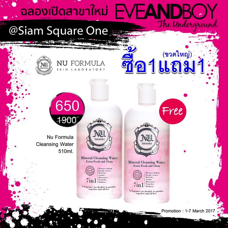 Promotion EVEANDBOY The Underground Grand Opening  Siam Square One 42