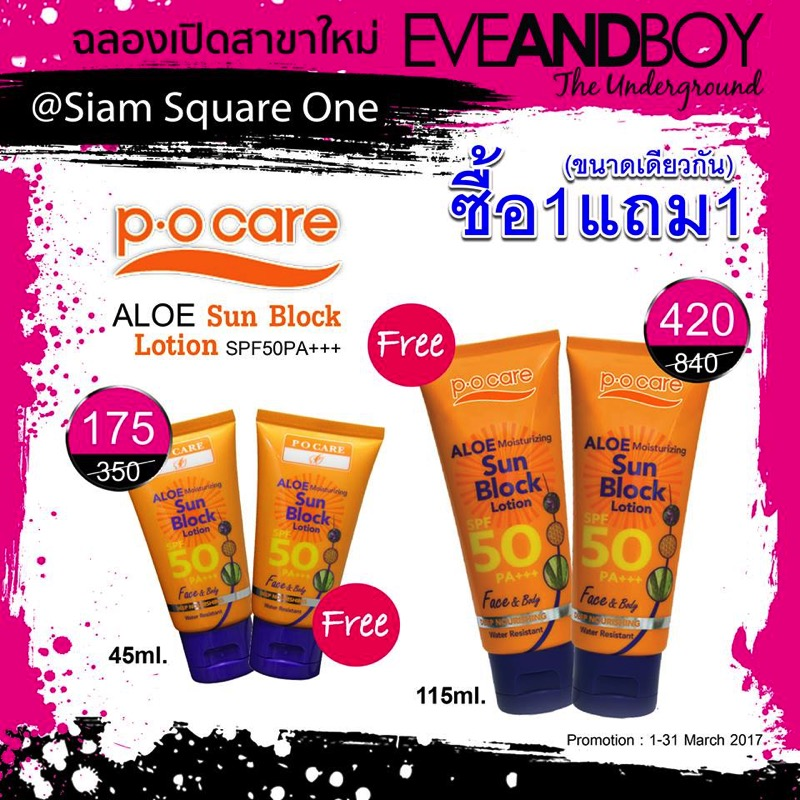 Promotion EVEANDBOY The Underground Grand Opening  Siam Square One 44