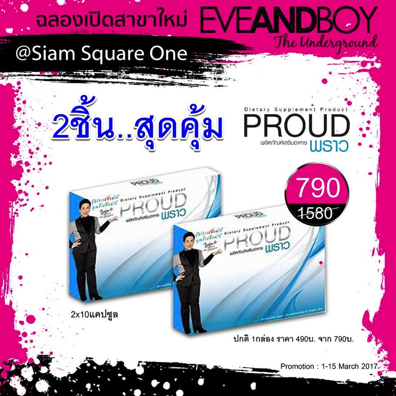Promotion EVEANDBOY The Underground Grand Opening  Siam Square One 45